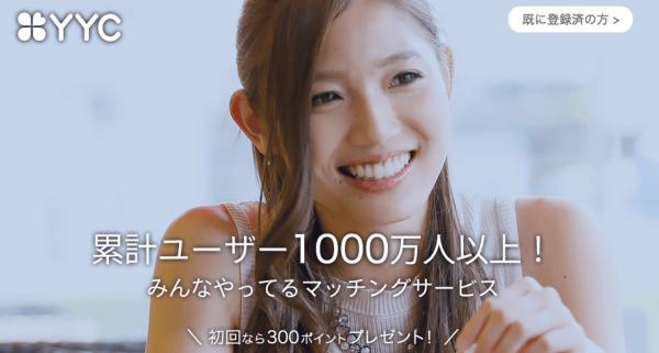 YYCワイワイシーアプリ