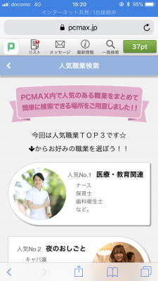 pcmax人気の職業検索看護師