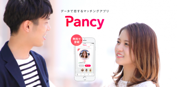 【Pancy(パンシー)は出会えるアプリ?】特徴や使い方、実際に使った感想