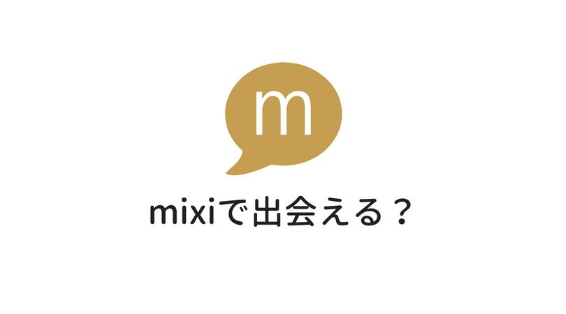 mixiで出会いはあるのか?ミクシィでセフレを作る方法