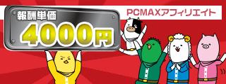 PCMAXアフィリエイト高単価報酬